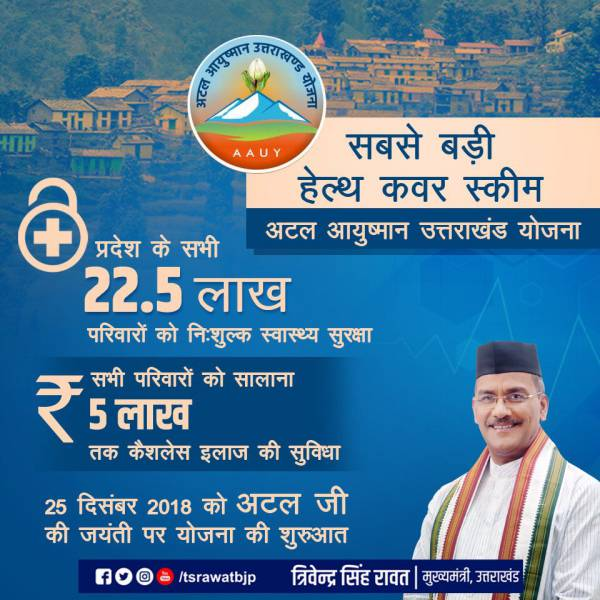 Atal Ayushman Uttarakhand Yojana -Implement Atal Ayushman from 25 Dec 2018