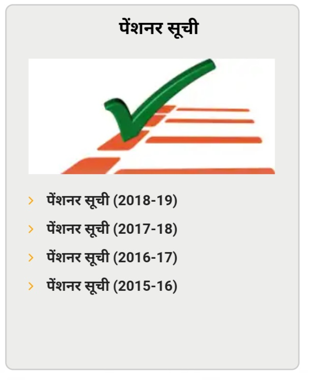 UP Pension Scheme Beneficiary list 2019
