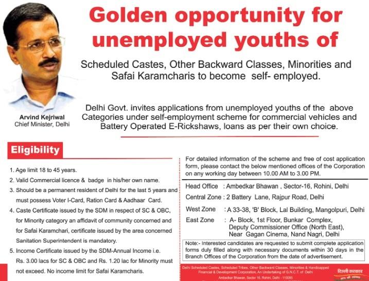 Delhi Self Employment Loan Scheme- Purchase E-Rickshaw & Commercial