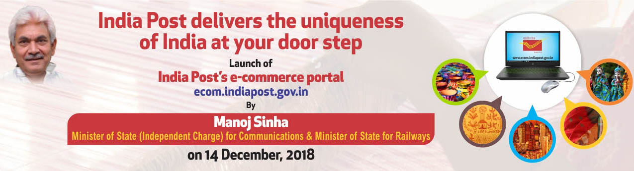 India Post e-Commerce Portal