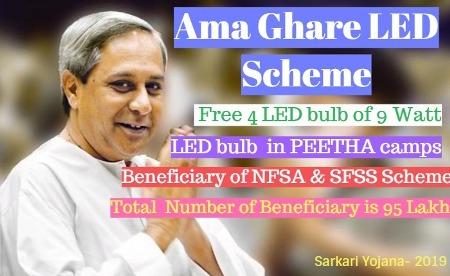Ama Ghare LED Scheme- Odisha Free Led Bulb Distribution Under Peetha Scheme