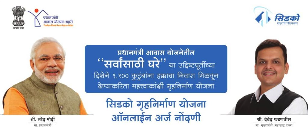 CIDCO Housing Lottery 2019- Maharashtra CIDCO Flat Registration Online Application