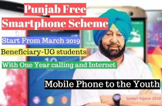 Punjab Free Smartphone Scheme- Check Smartphone Eligibility & Registration