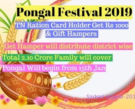 Pongal 2019- TN Ration Card Holder Get Rs 1000 & Gift Hampers On Pongal Festival