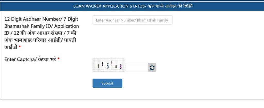 Rajasthan Loan Waiver Status & Report - Loan Waiver Portal@lwa.rajasthan.gov.in