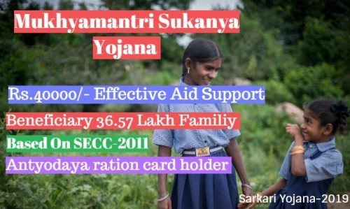 Mukhyamantri Sukanya Yojana - Jharkhand Girl Education & Marriage Support Scheme