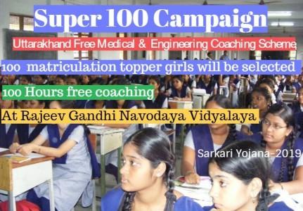 Super 100 Campaign-Uttarakhand Free Medical & Engineering Coaching Scheme