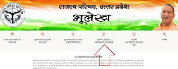 UP Bhulekh Map- उत्तर प्रदेश खसरा खतौनी भू लेख नक्शा रिकार्ड@upbhulekh.gov.in