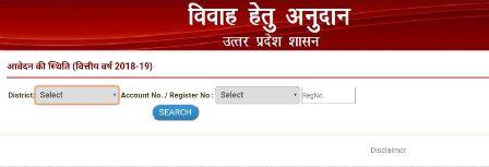 [Apply] UP Vivah Anudan Yojana 2019- Online Registration@shadianudan.upsdc.gov.in