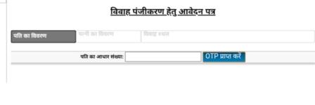 [Aadhaar Based] UP Marriage Registration | यू पी विवाह पंजीकरण@igrsup.gov.in