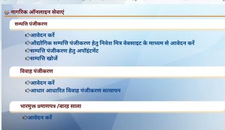 Aadhaar Based Online UP Marriage Registration@igrsup.gov.in.