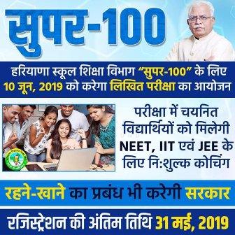 Super 100 Scheme