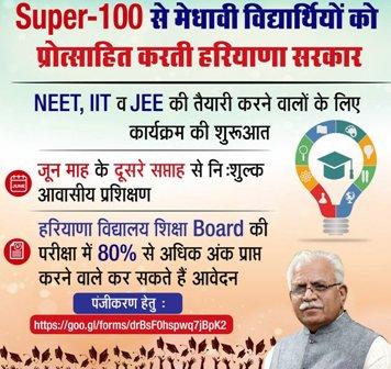 Haryana Super 100 Scheme Registration Website