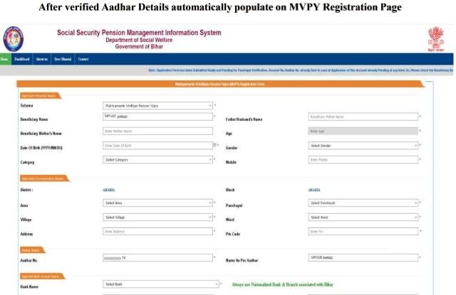 Bihar Mukhyamantri Vridhjan Pension Yojana Application Form