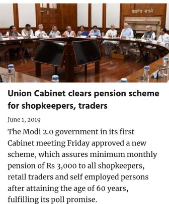 PM Pension Scheme For Traders