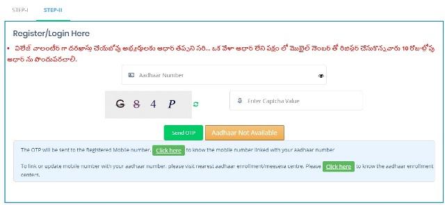 ఆంధ్రప్రదేశ్ గ్రామ / వార్డ్ వాలంటీర్ పథకం Registration