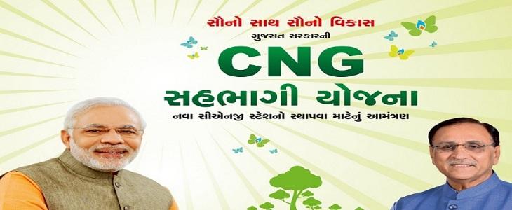 CNG સહભાગી યોજના Advertisement