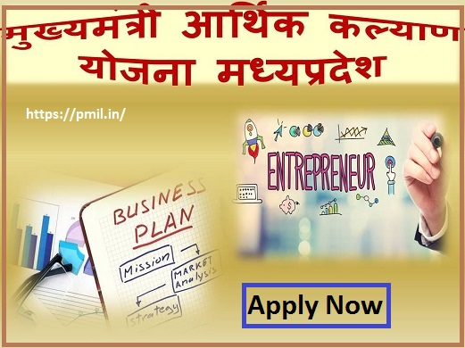 Mukhyamantri Arthik Kalyan Yojana