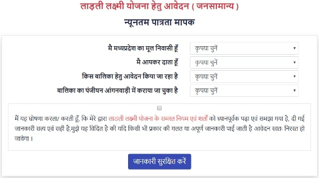 Madhya Pradesh Ladli Laxmi