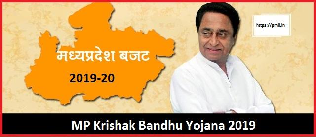 MP Krishak Bandhu Yojana