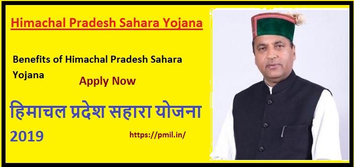 Himachal Pradesh Sahara Yojana