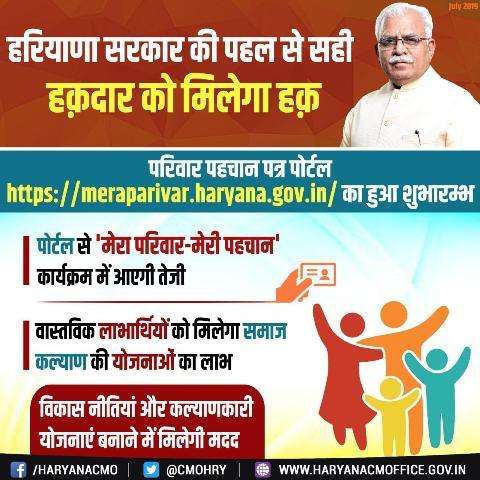 meraparivar.haryana.gov.in