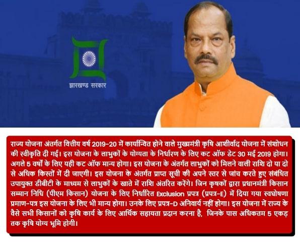 Mukhyamantri Krishi Ashirwad Yojana