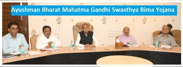 Ayushman Bharat Mahatma Gandhi Swasthya Bima Yojana (AB-MGRSBY)