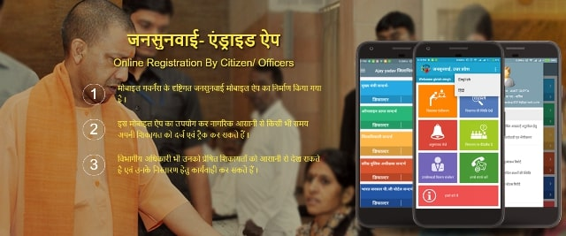 UP Jansunwai Mobile Application