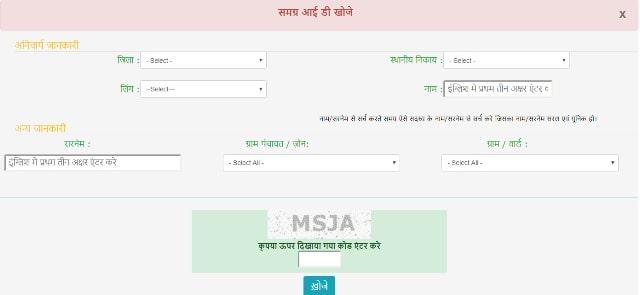 Search SSSM Samagra Family List