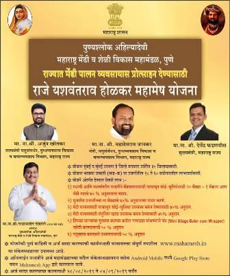 Raje Yashwantrao Holkar Mahamesh Yojana
