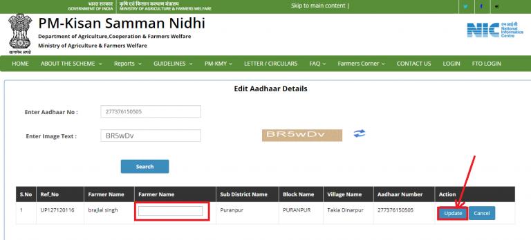 Kisan Samman Nidhi Yojana Personal Details Update