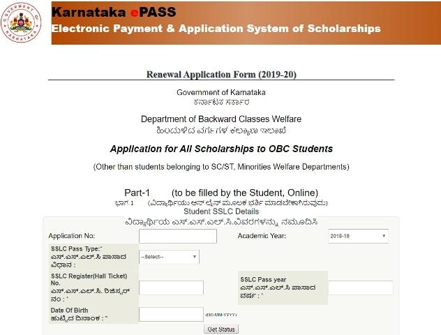 Karnataka Vidyasiri Scholarship