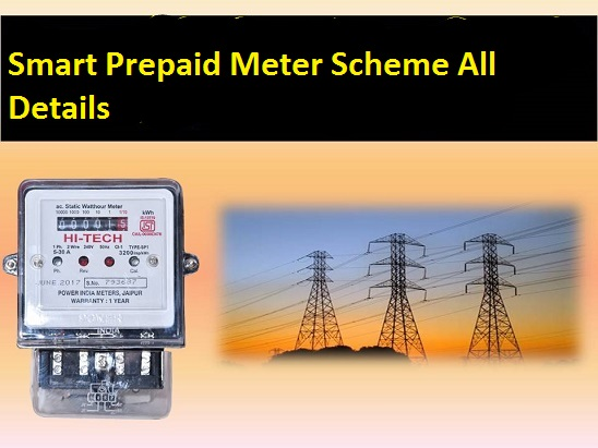 UP Prepaid Bijli Meter Yojana