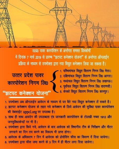 झटपट बिजली कनेक्शन योजना 2020