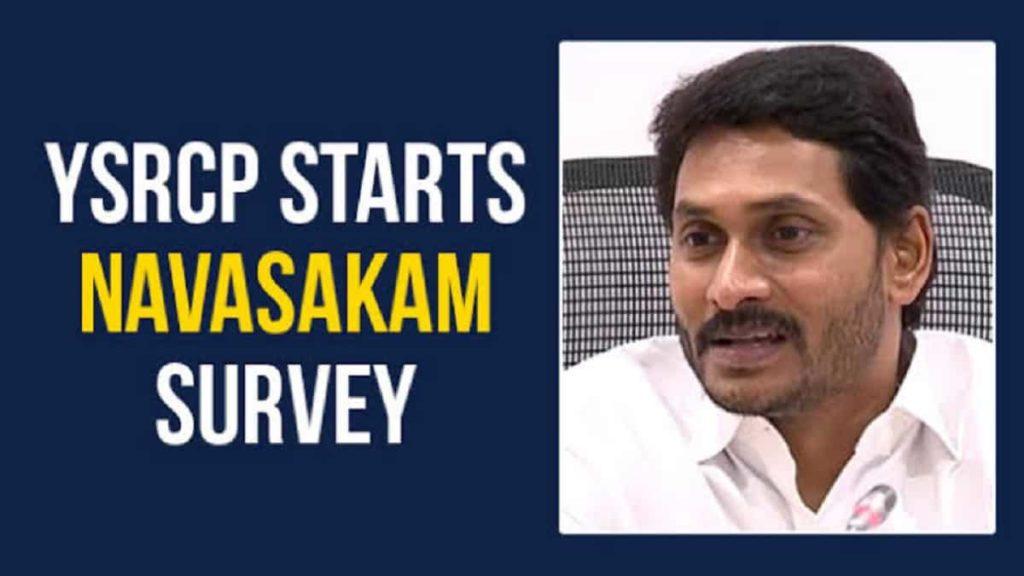 YSR Navasakam Scheme