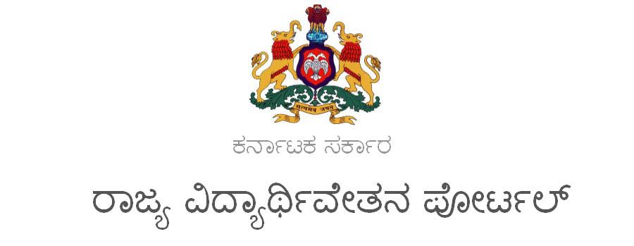 SSP Karnataka Scholarship