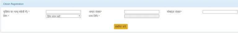 janaadhaar.rajasthan.gov.in