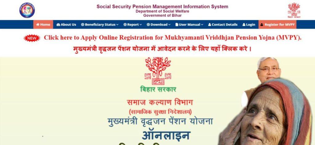 SSPMIS Pension Status Online