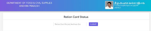 AP Rice Card Status