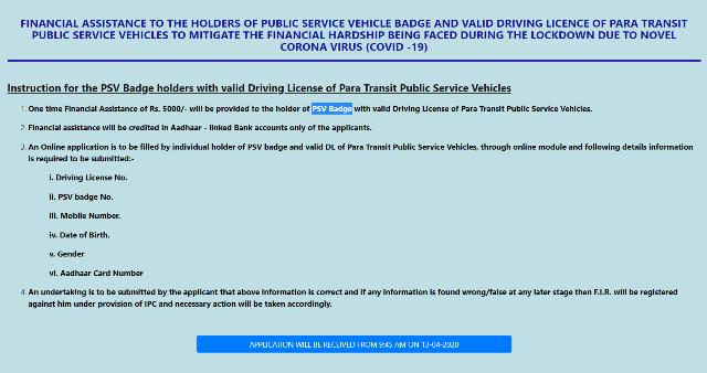 दिल्ली ड्राइवर सहायता