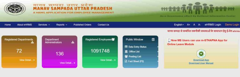 Manav Sampda Portal: Online Registration (मानव सम्पदा) eHRMS Login