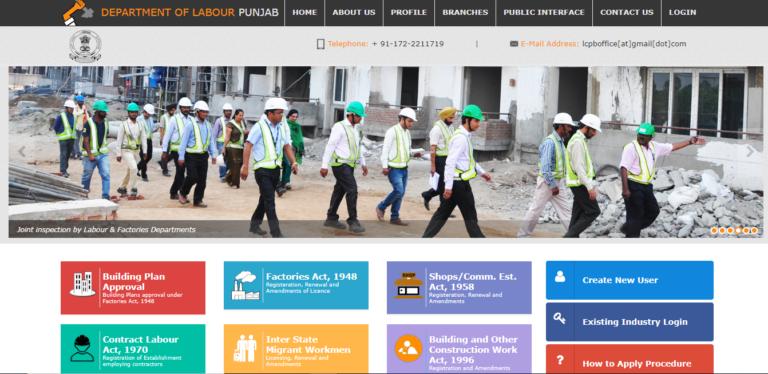 Punjab Labour Card: Apply Online, पंजाब लेबर कार्ड, E-LABOUR रजिस्ट्रेशन