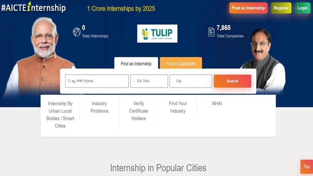 TULIP Internship 2020: AICTE Urban Learning Internship Program Registration, Login