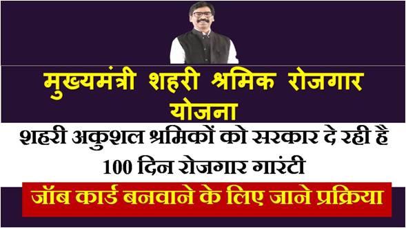 झारखण्ड मुख्यमंत्री श्रमिक रोजगार योजना: Shahri Shramik Rojgar ऑनलाइन आवेदन