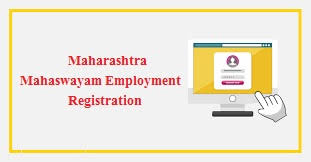 महाराष्ट्र महास्वयं रोजगार पंजीकरण