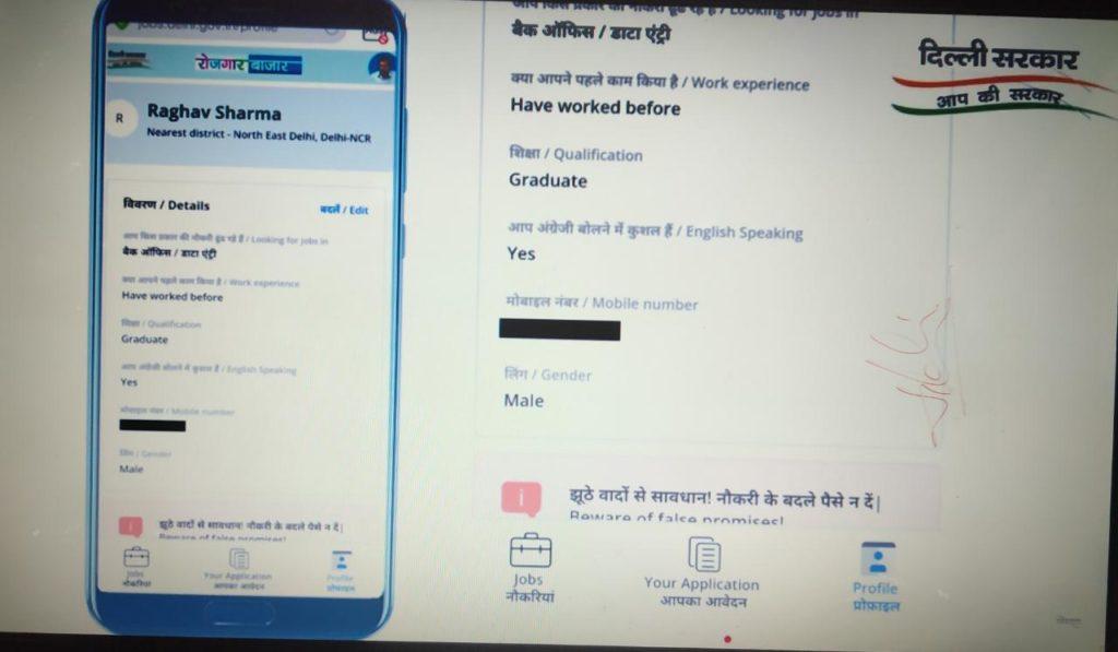 Delhi Rojgar Online Portal