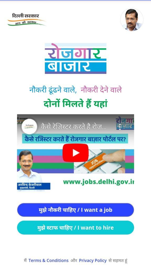 दिल्ली रोजगार पोर्टल