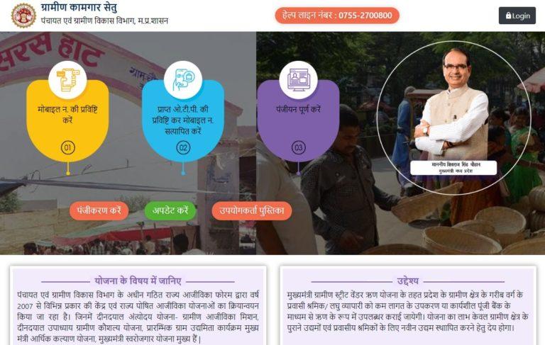 ग्रामीण कामगार सेतु पोर्टल 2020 - (kamgarsetu.mp.gov.in) ऑनलाइन रजिस्ट्रेशन