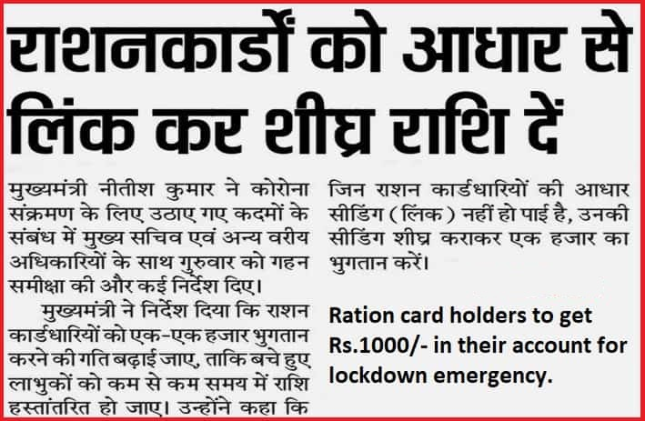 new ration card bihar